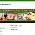 igroteka64.ru
