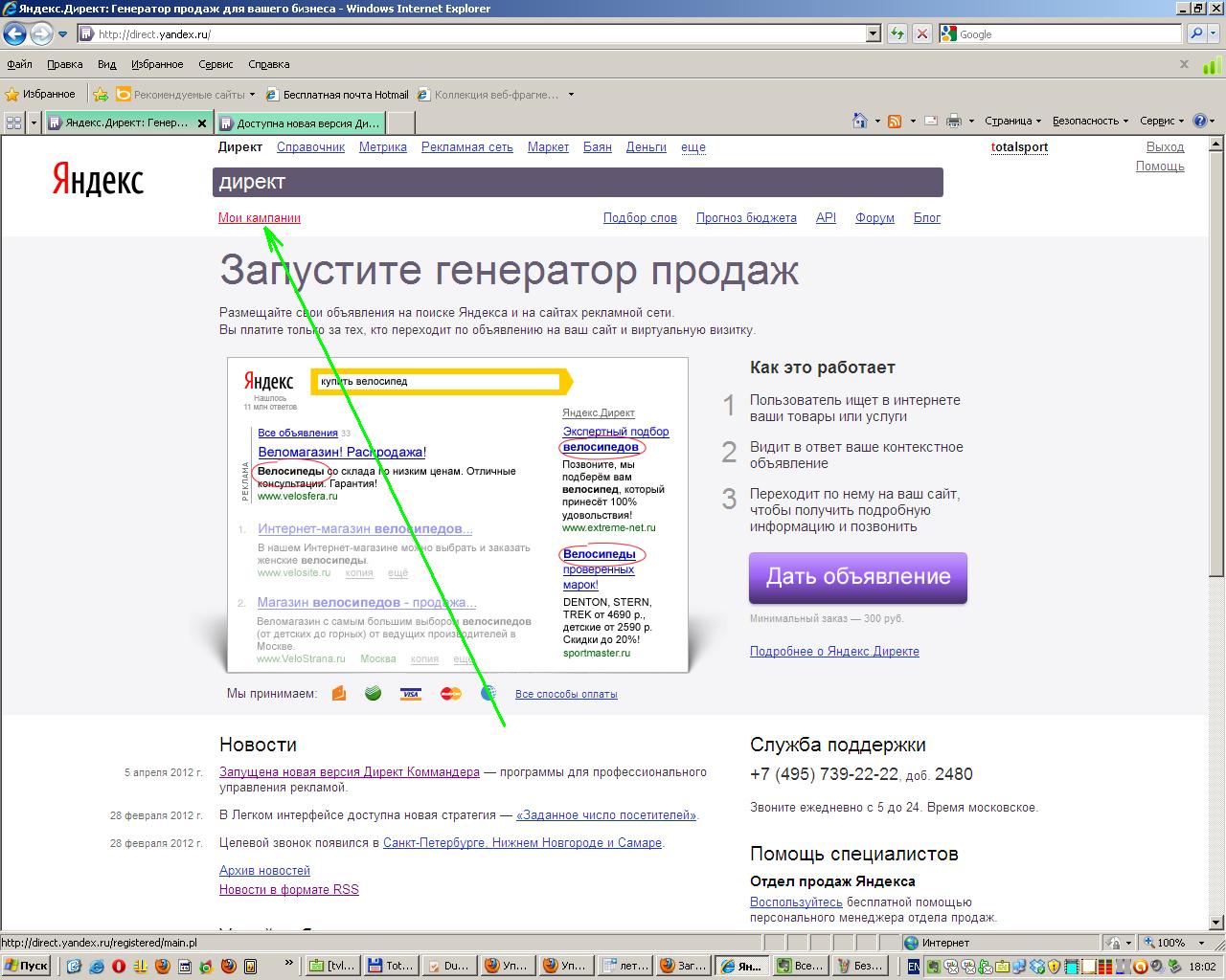 Как сделать чтобы сайт появился на яндексе